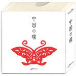 『中国の蝶』表紙