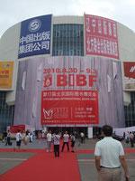 北京ブックフェア