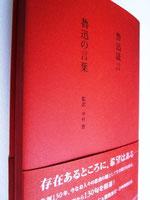 『魯迅の言葉』(平凡社)