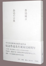 魯迅の言葉(三聯書店版)