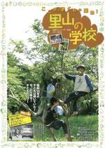 チラシ「里山の学校」(design:梅村昇史 illustration:渡辺千春)