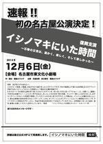東京で配った「他力本願チラシ」