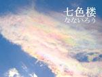 七色楼のコミュニティ mixi