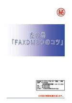 FAXDM8つのコツ