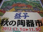 糸井哲夫氏デザインポスター