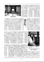 "NPO ""Tamba-Miwa"" Newsletter. Jan 2012 P.2"