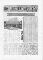 "NPO ""Tamba-Miwa"" Newsletter. Jan 2012 P.1"