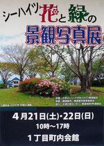 景観写真展のポスター