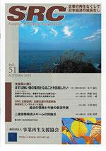 SRC会報2011秋