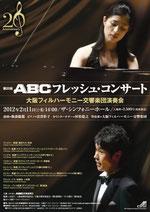ABCフレッシュ・コンサート 法貴 彩子 大フィルとピアノ・コンチェルト