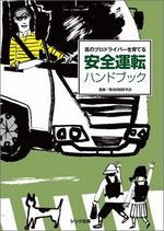 トラックドライバー 安全 事故防止 ハンドブック