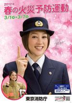 東京消防庁のポスター