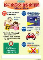 秋 全国交通安全運動 ポスター