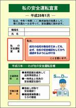 安全運転宣言カードの例