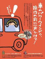 写真は消費者庁のポスター