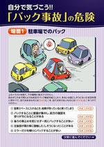うっかり事故 交通安全 事故防止 安全運転管理 運行管理 教育資料 ドライバー教育 運転管理