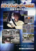 ドライブレコーダーの証言