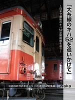 日本で最後のキハ52定期路線を追う