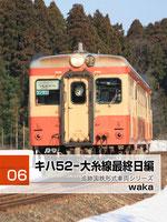 キハ52-大糸線最終日編