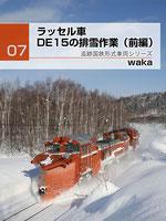 国鉄除雪車DE15