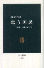 渡辺裕著『歌う国民―唱歌、校歌、うたごえ―』中公新書、2010年