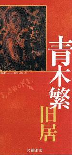 「青木繁旧居」パンフレット表紙