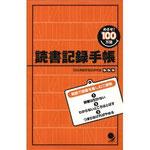 めざせ100万語! 読書記録手帳 [単行本]