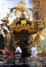 """2012年「八重垣神社祇園祭ポスター」ユーザー情報投稿 """"八重垣写真館"""" さん"""
