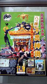 2012年(平成24年)烏森神社例大祭