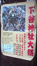 2012年(平成24年度)下谷神社大祭 開催日程