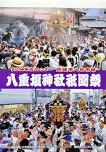 八重垣神社祇園祭 2014年版カレンダー