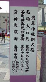 平成24年の浅草神社例大祭・三社祭 日程