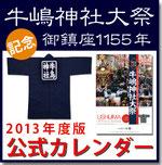 牛嶋神社大祭・公式カレンダー詳細ページ