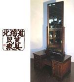 北海道民芸家具 鏡台 ドレッサー