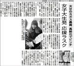 朝日新聞 2012.2.2 全国版