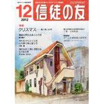 12月は富山・石川・滋賀の教会をおぼえて祈っています