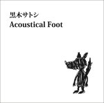 1st minialbum「Acoustical Foot」¥1,000(tax/luck in)