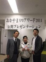 おかやまNPOアワード2011