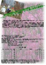 20130428観察会申込チラシ