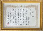 三線製作の技能を競う第1回三線製作技能展において読谷村長賞を受賞