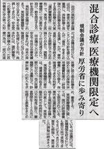 5月27日 神戸新聞より