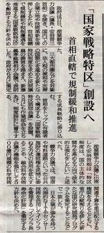 H25.4.18 神戸新聞より