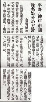 H25.9.6 朝日新聞より