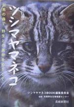 ツシマヤマネコ(書籍)