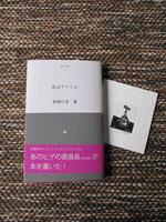 仙台文庫5【街はアトリエ】の本