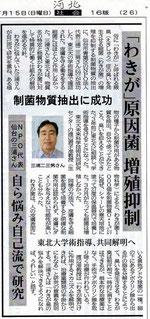 7月15日(日)河北新報朝刊