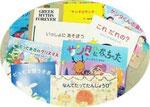 須田塾長の監修絵本等の画像