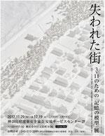 (東日本大震災被災地復元模型展・トークイベント)