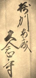 茨木 安威 大念寺