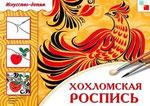 Хохломская роспись (картинки, фото, векторный клипарт, уроки)